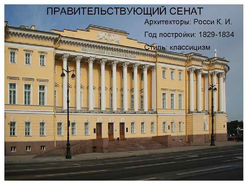 ПРАВИТЕЛЬСТВУЮЩИЙ СЕНАТ Архитекторы: Росси К. И. Год постройки: 1829 -1834 Стиль: классицизм