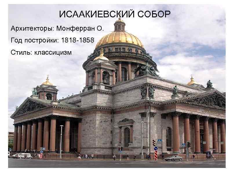 ИСААКИЕВСКИЙ СОБОР Архитекторы: Монферран О. Год постройки: 1818 -1858 Стиль: классицизм
