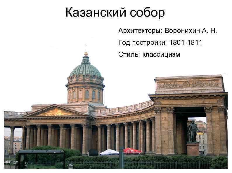 Казанский собор Архитекторы: Воронихин А. Н. Год постройки: 1801 -1811 Стиль: классицизм