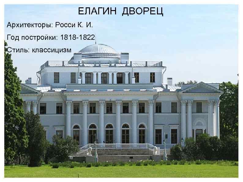 ЕЛАГИН ДВОРЕЦ Архитекторы: Росси К. И. Год постройки: 1818 -1822 Стиль: классицизм