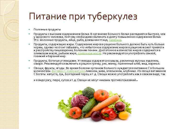 Лечебное питание диета 11
