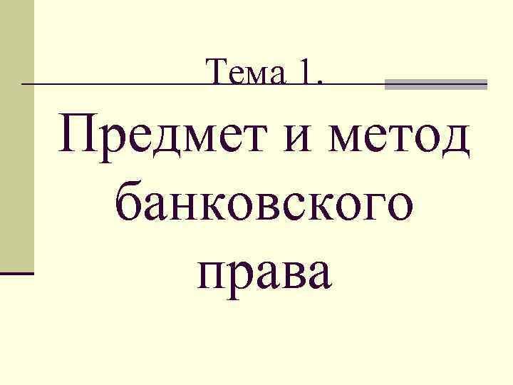 Тема 1. Предмет и метод банковского права