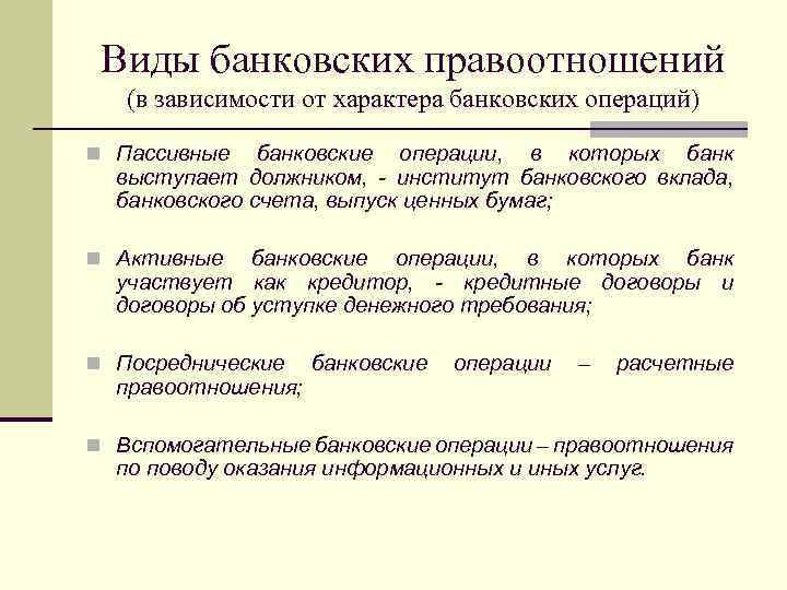 Виды банковских правоотношений (в зависимости от характера банковских операций) n Пассивные банковские операции, в