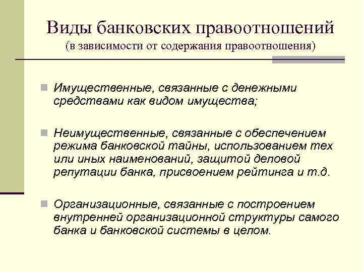 Виды банковских правоотношений (в зависимости от содержания правоотношения) n Имущественные, связанные с денежными средствами