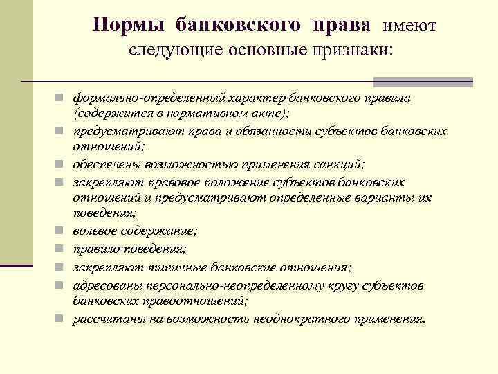 Нормы банковского права имеют следующие основные признаки: n формально-определенный характер банковского правила n