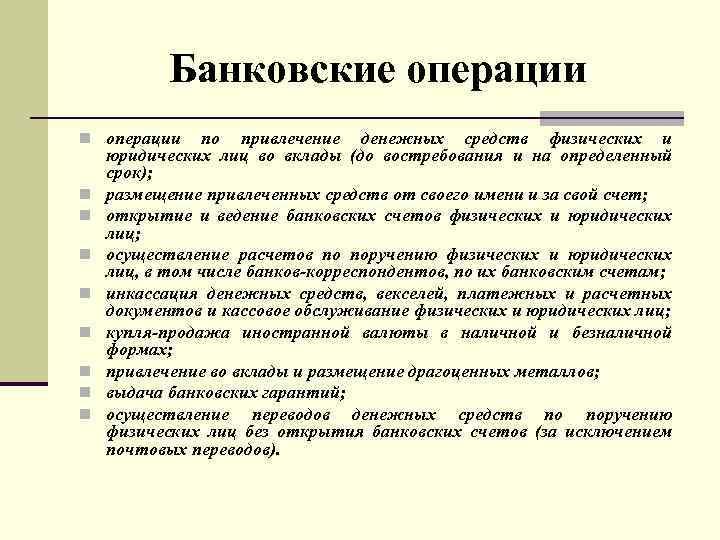 Банковские операции n n n n n по привлечение денежных средств физических и юридических