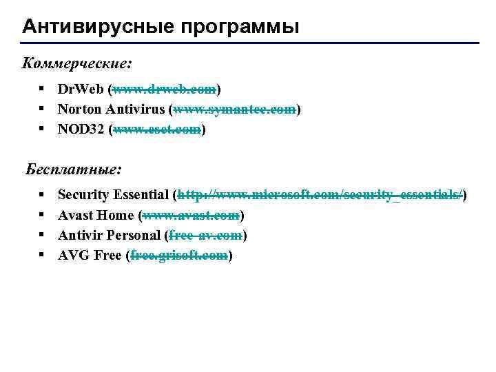 Антивирусные программы Коммерческие: § Dr. Web (www. drweb. com) § Norton Antivirus (www. symantec.