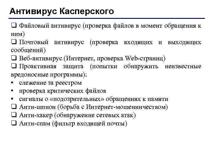 Антивирус Касперского q Файловый антивирус (проверка файлов в момент обращения к ним) q Почтовый