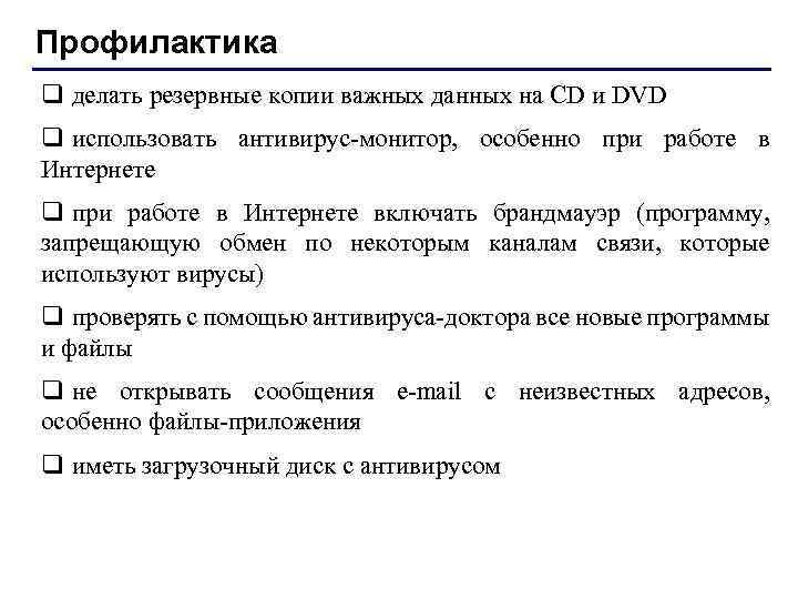 Профилактика q делать резервные копии важных данных на CD и DVD q использовать антивирус-монитор,