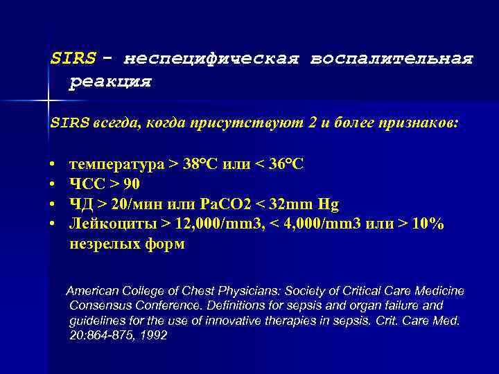 SIRS - неспецифическая воспалительная реакция SIRS всегда, когда присутствуют 2 и более признаков: •