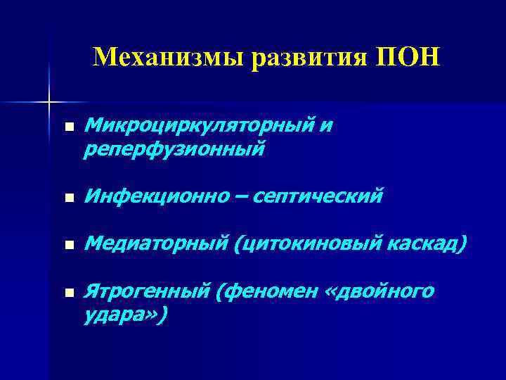 Механизмы развития ПОН n Микроциркуляторный и реперфузионный n Инфекционно – септический n Медиаторный (цитокиновый