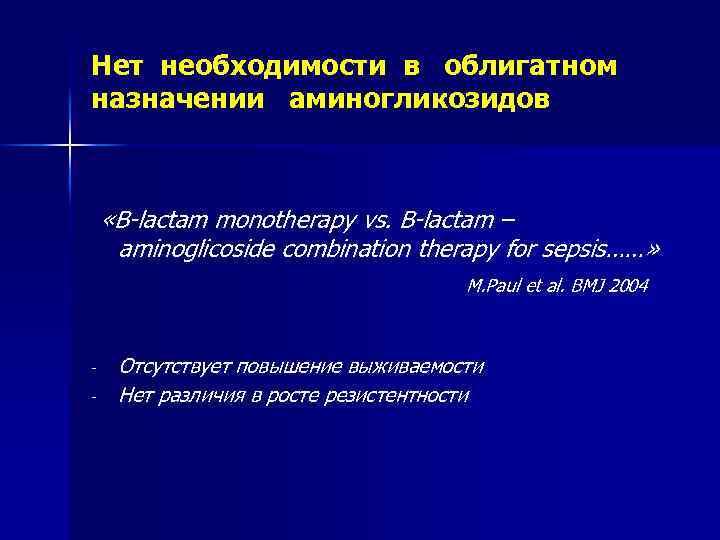 Нет необходимости в облигатном назначении аминогликозидов «B-lactam monothеrаpy vs. B-lactam – aminoglicoside combination therapy