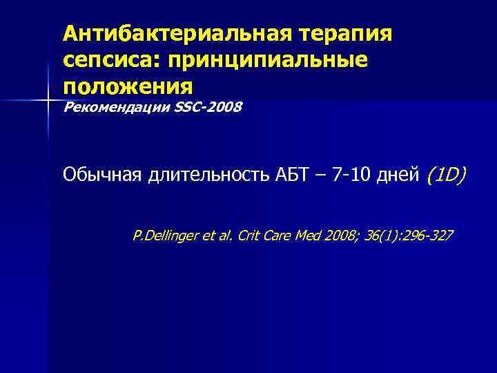 Антибактериальная терапия сепсиса: принципиальные положения Рекомендации SSC-2008 Обычная длительность АБТ – 7 -10 дней