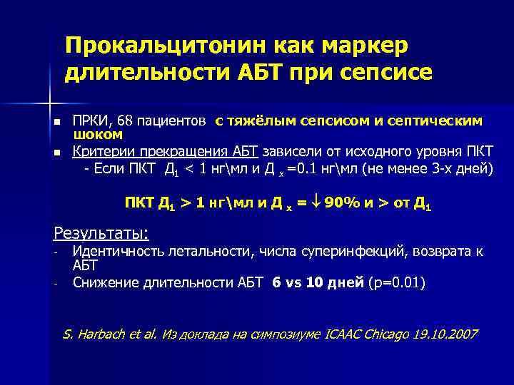 Прокальцитонин как маркер длительности АБТ при сепсисе n n ПРКИ, 68 пациентов с тяжёлым