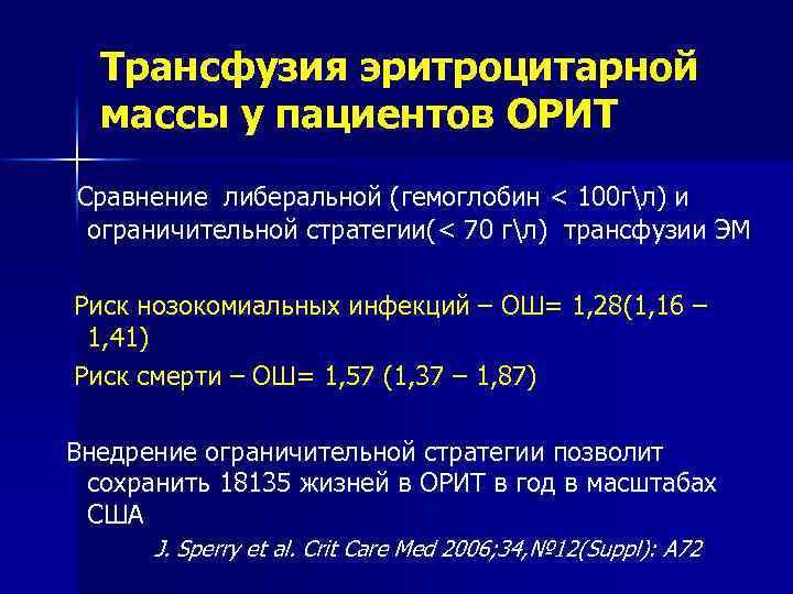 Трансфузия эритроцитарной массы у пациентов ОРИТ Сравнение либеральной (гемоглобин < 100 гл) и ограничительной