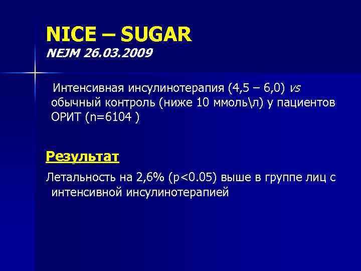 NICE – SUGAR NEJM 26. 03. 2009 Интенсивная инсулинотерапия (4, 5 – 6, 0)