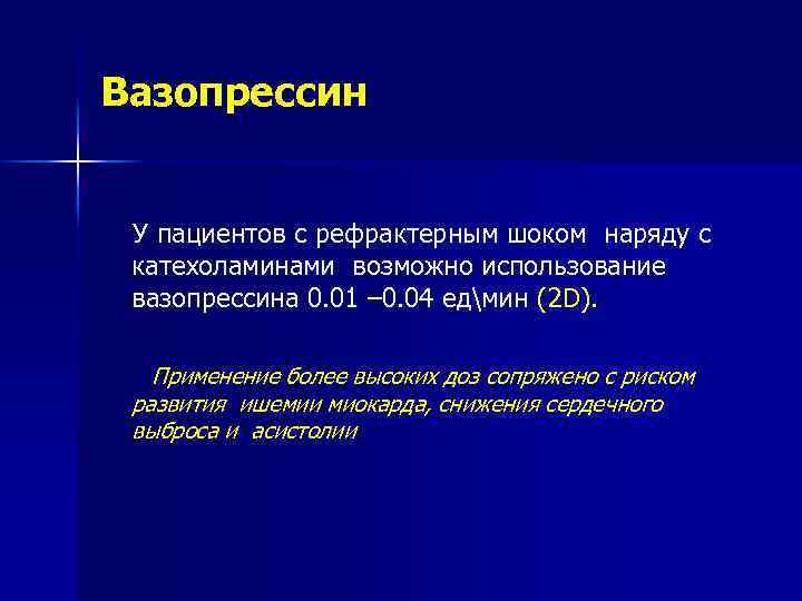 Вазопрессин У пациентов с рефрактерным шоком наряду с катехоламинами возможно использование вазопрессина 0. 01