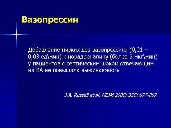 Вазопрессин Добавление низких доз вазопрессина (0, 01 – 0, 03 едмин) к норадреналину (более