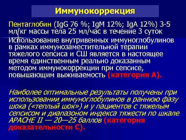 Иммунокоррекция Пентаглобин (Ig. G 76 %; Ig. M 12%; Ig. A 12%) 3 -5