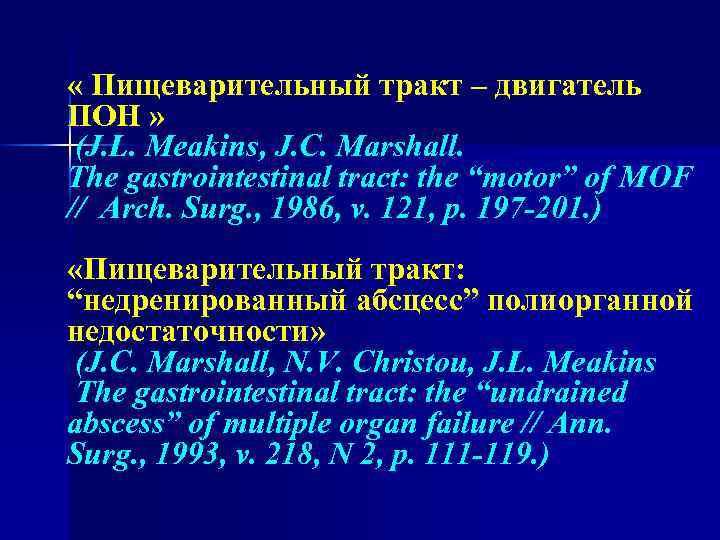 « Пищеварительный тракт – двигатель ПОН » (J. L. Meakins, J. C. Marshall.