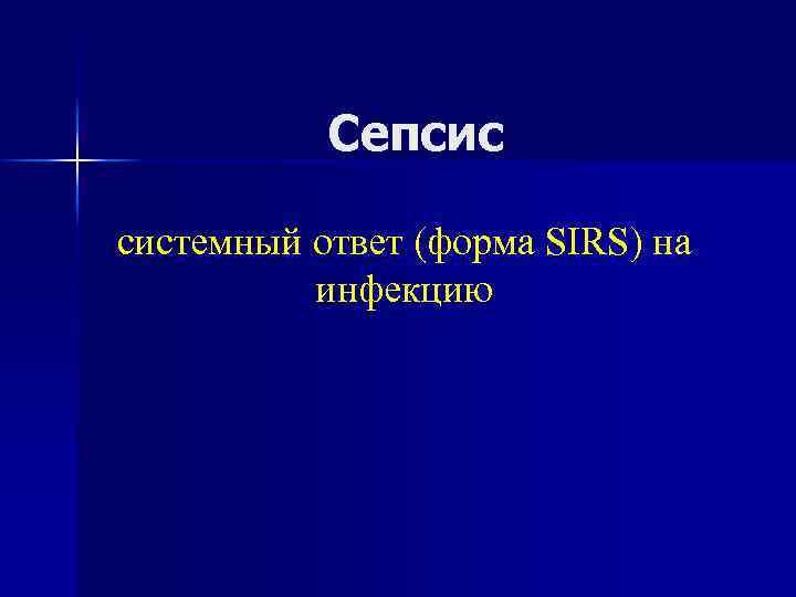 Сепсис системный ответ (форма SIRS) на инфекцию