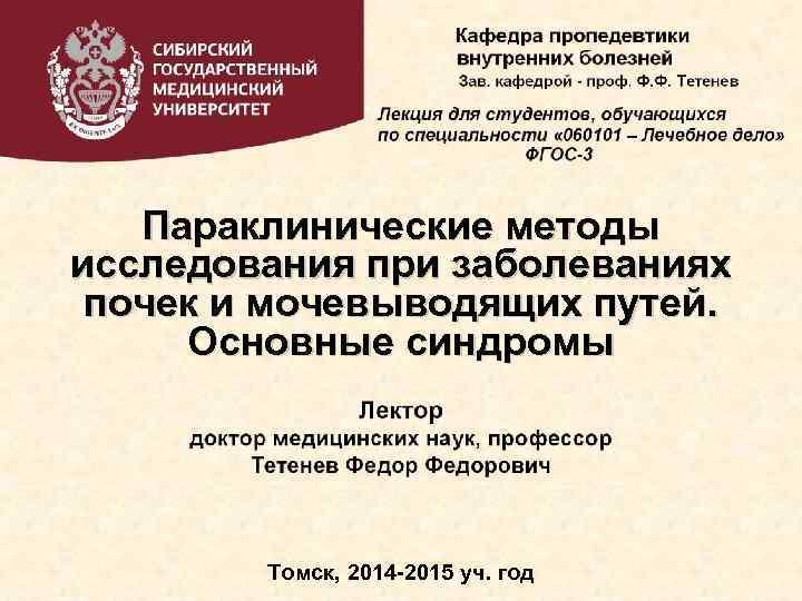Параклинические методы исследования при заболеваниях почек и мочевыводящих путей. Основные синдромы Томск, 2014 -2015
