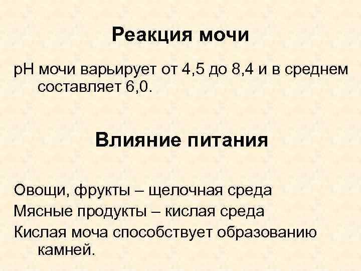 Реакция мочи р. Н мочи варьирует от 4, 5 до 8, 4 и в