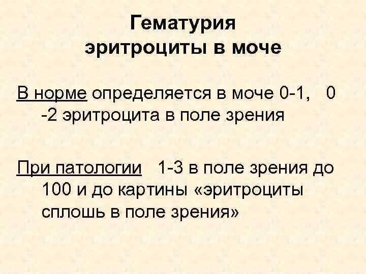 Гематурия эритроциты в моче В норме определяется в моче 0 -1, 0 -2 эритроцита