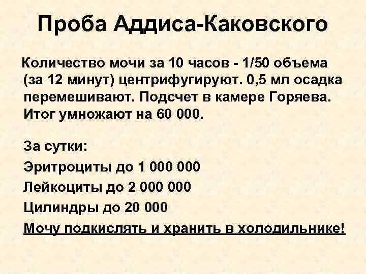 Проба Аддиса-Каковского Количество мочи за 10 часов - 1/50 объема (за 12 минут) центрифугируют.