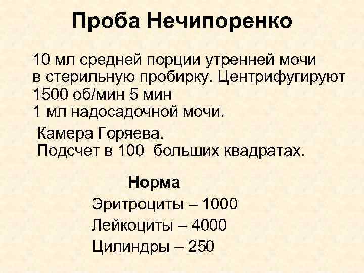 Проба Нечипоренко 10 мл средней порции утренней мочи в стерильную пробирку. Центрифугируют 1500 об/мин
