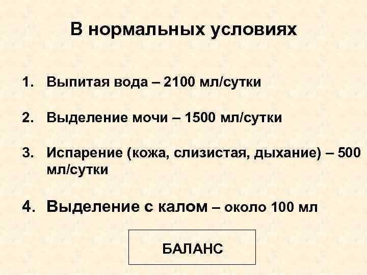 В нормальных условиях 1. Выпитая вода – 2100 мл/сутки 2. Выделение мочи – 1500