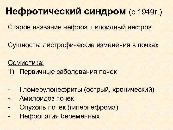 Нефротический синдром (с 1949 г. ) Старое название нефроз, липоидный нефроз Сущность: дистрофические изменения