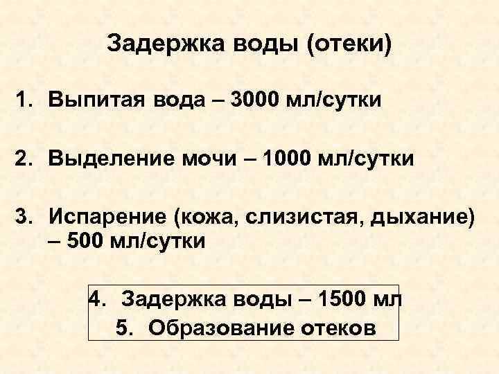 Задержка воды (отеки) 1. Выпитая вода – 3000 мл/сутки 2. Выделение мочи – 1000