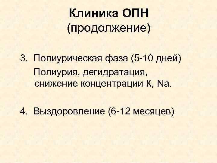 Клиника ОПН (продолжение) 3. Полиурическая фаза (5 -10 дней) Полиурия, дегидратация, снижение концентрации К,
