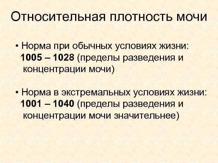 Относительная плотность мочи • Норма при обычных условиях жизни: 1005 – 1028 (пределы разведения