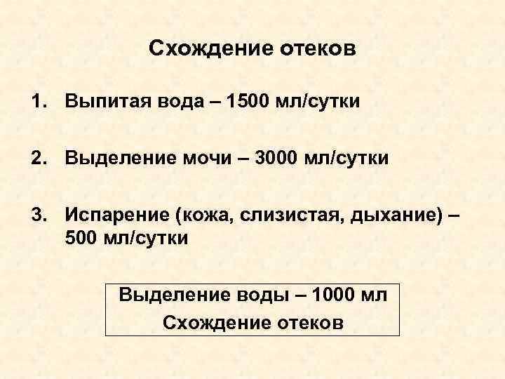 Схождение отеков 1. Выпитая вода – 1500 мл/сутки 2. Выделение мочи – 3000 мл/сутки