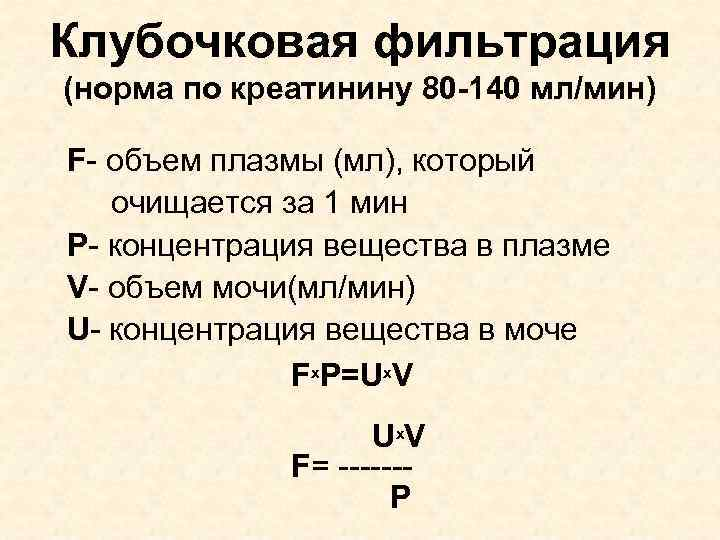 Клубочковая фильтрация (норма по креатинину 80 -140 мл/мин) F- объем плазмы (мл), который очищается