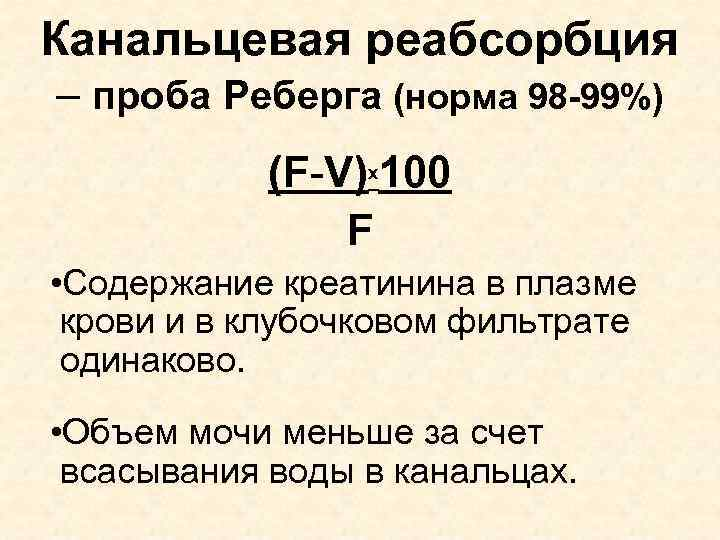 Канальцевая реабсорбция – проба Реберга (норма 98 -99%) (F-V)х100 F • Содержание креатинина в