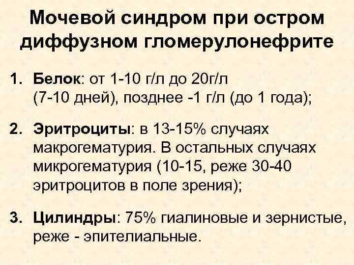 Мочевой синдром при остром диффузном гломерулонефрите 1. Белок: от 1 -10 г/л до 20