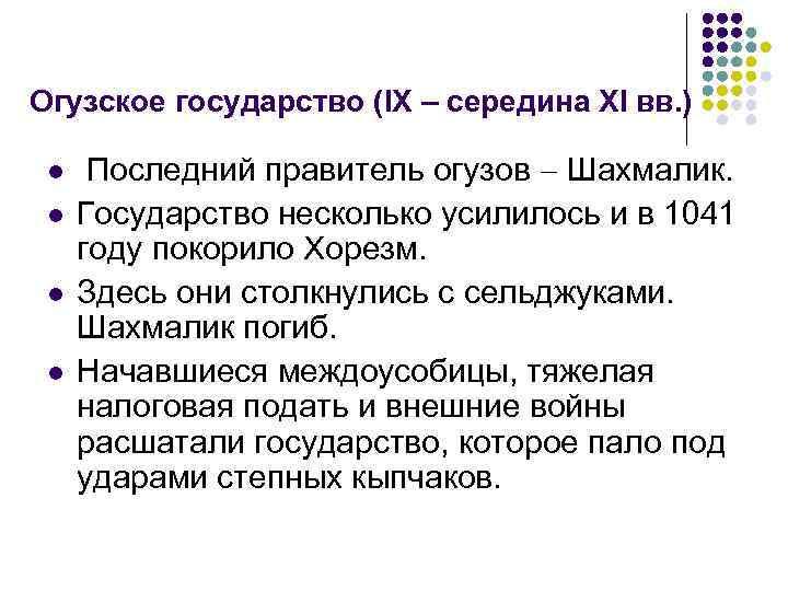 государство огузов картинки окружающих убийстве, начал