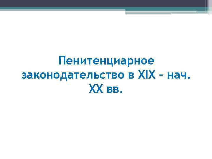 Пенитенциарное законодательство в XIX – нач. XX вв.