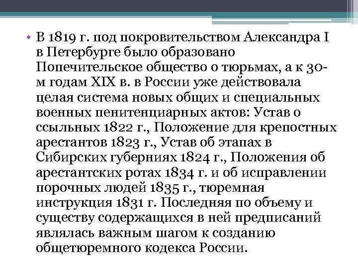 • В 1819 г. под покровительством Александра I в Петербурге было образовано Попечительское