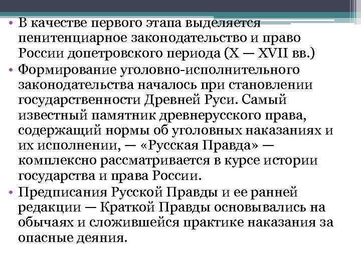• В качестве первого этапа выделяется пенитенциарное законодательство и право России допетровского периода