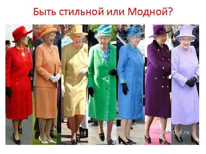 Быть стильной или Модной?