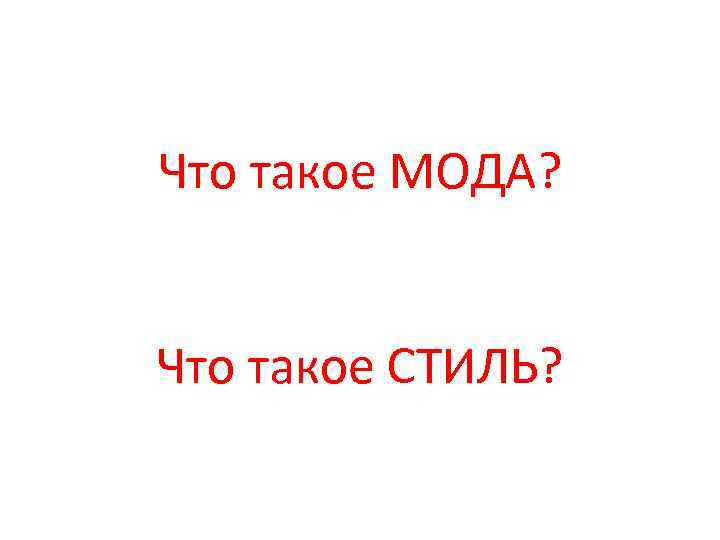 Что такое МОДА? Что такое СТИЛЬ?