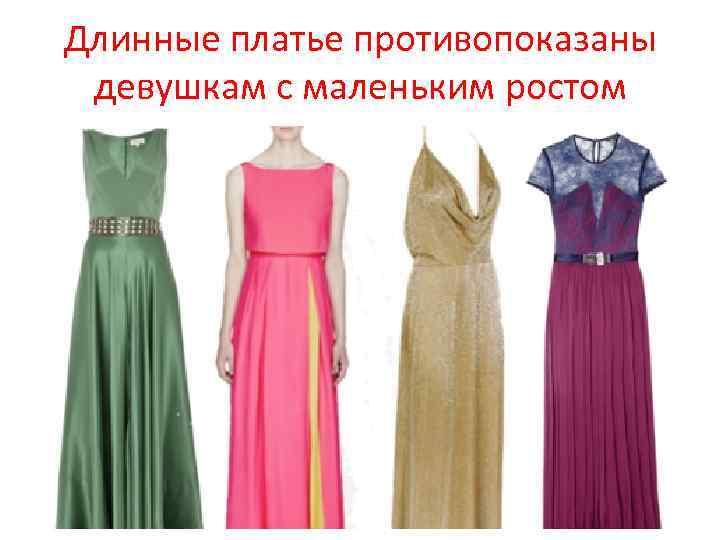 Длинные платье противопоказаны девушкам с маленьким ростом