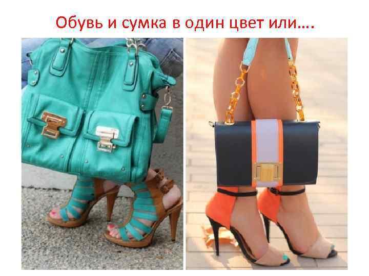 Обувь и сумка в один цвет или….