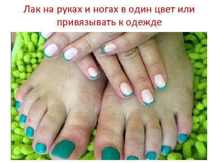 Лак на руках и ногах в один цвет или привязывать к одежде