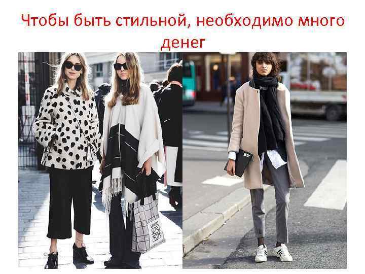 Чтобы быть стильной, необходимо много денег