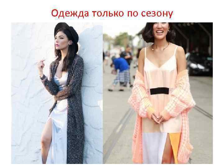 Одежда только по сезону